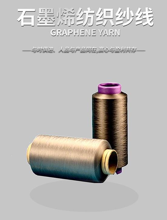 石墨烯纺织纱线