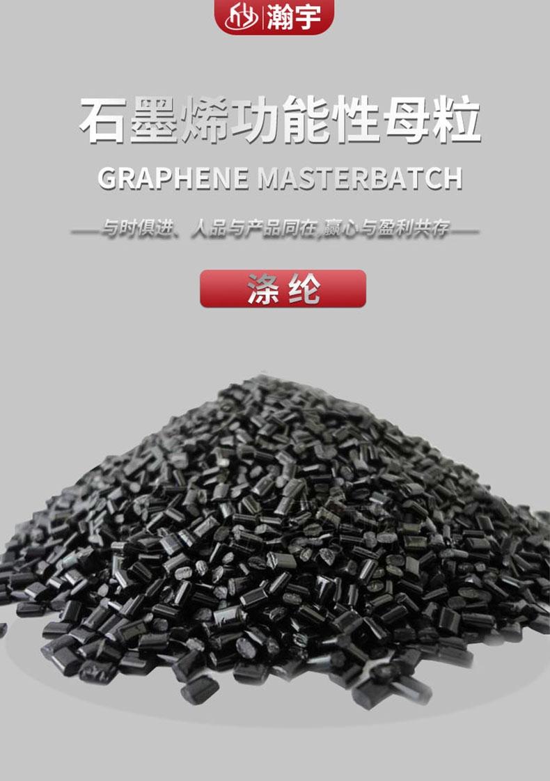 石墨烯功能性母粒(涤纶)
