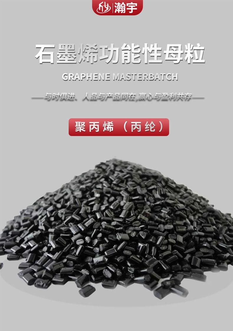 石墨烯功能性母粒(聚丙烯母粒)